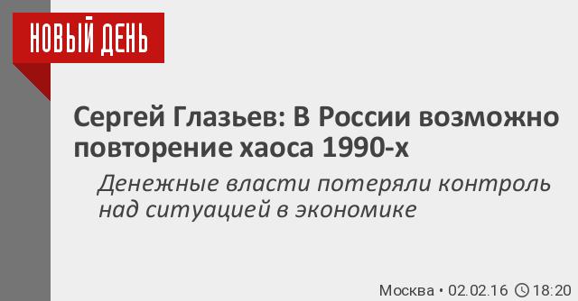 Сергей Глазьев: В России возможно повторение хаоса 1990-х / Денежные власти потеряли контроль над ситуацией в экономике