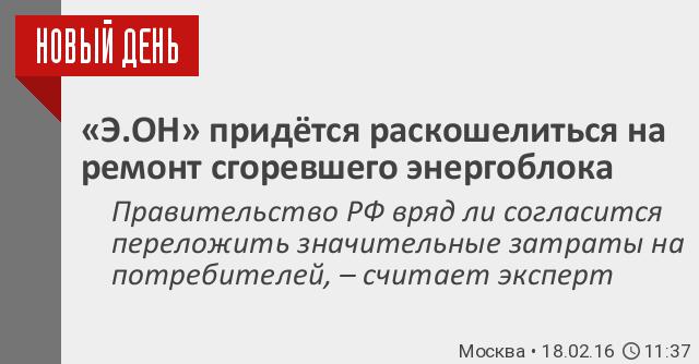 «Э.ОН» придётся раскошелиться на ремонт сгоревшего энергоблока / Правительство РФ вряд ли согласится переложить значительные затраты на потребителей, – считает эксперт
