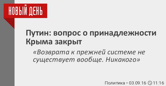 О чем Путин говорил с Овсянниковым в Севастополе Крым