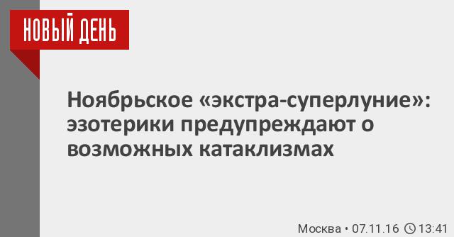 Новости на каналах россии в онлайн