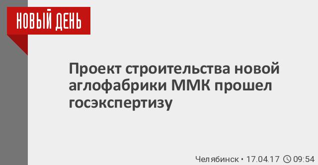 Госэкспертиза в Челябинске | ОГАУ «Госэкспертиза ...