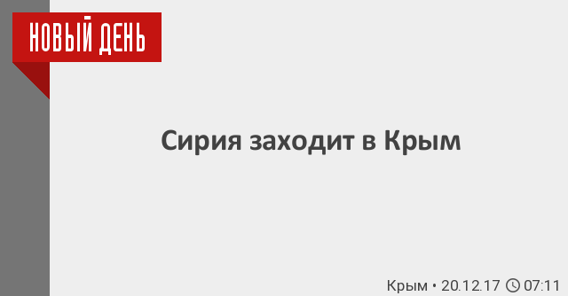Сирия заходит в Крым
