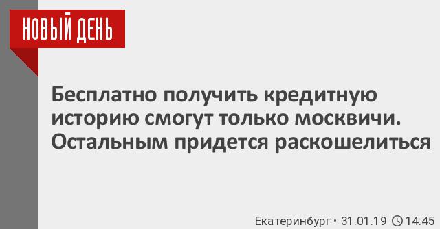 Где получить кредитную историю в москве