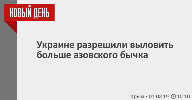 В Москве объяснили большие квоты на азовского бычка для Киева