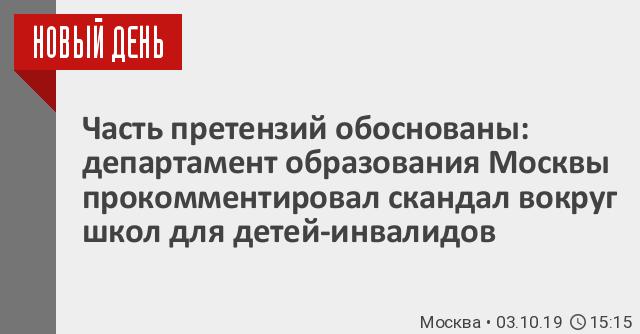 Министерство образования лнр написать жалобу на школу