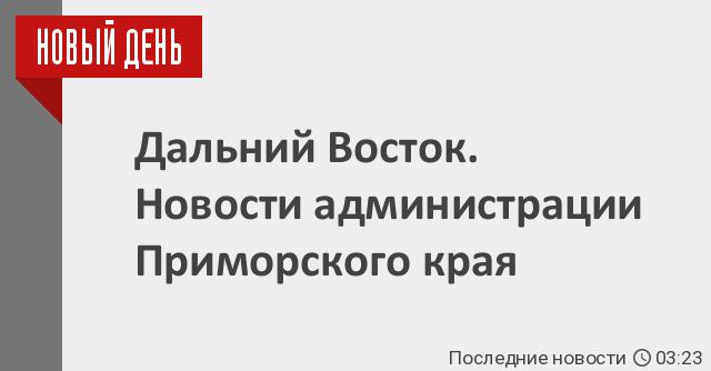 Новости администрации Приморского края