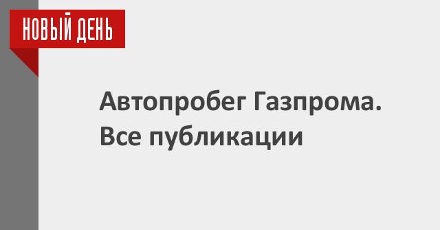 Автопробег Газпрома