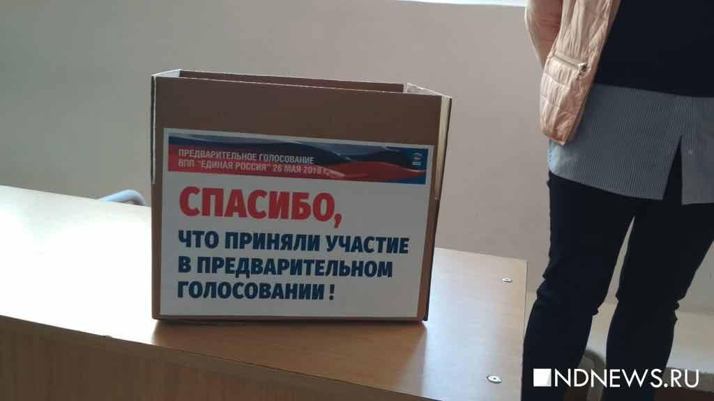 На праймериз ЕР в Екатеринбурге избирателей отмечают по именным приглашениям