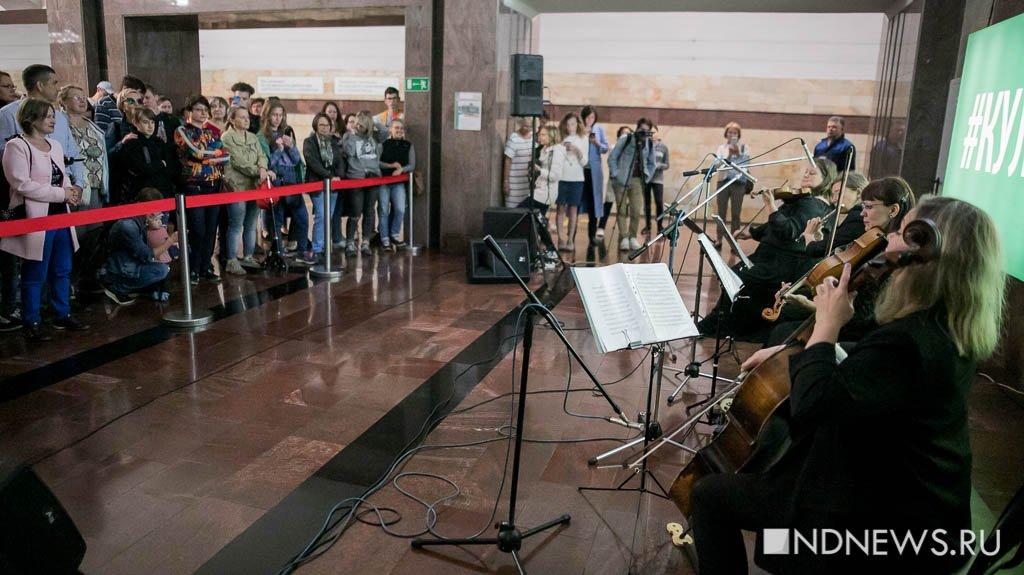 Новый День: Спустившись в метро, екатеринбуржцы услышали камерный оркестр (ФОТО, ВИДЕО)