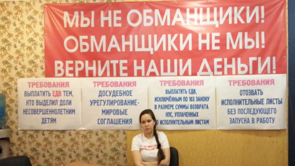 Новый День: Первый день голодовки ипотечниц в Сургуте: протестующих посетили медики, полиция и чиновники