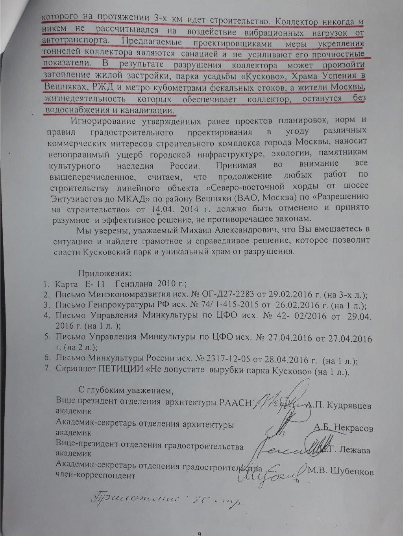 Новый День: Если хорда обрушит Люберецкий коллектор, Собянин и Хуснулин должны пойти в тюрьму: Москве угрожает крупная техногенная катастрофа