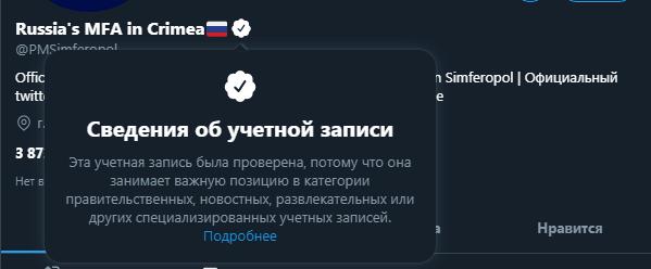 Новый День: Twitter верифицировал аккаунт МИД РФ в Крыму и угодил в пособники терроризма на Украине