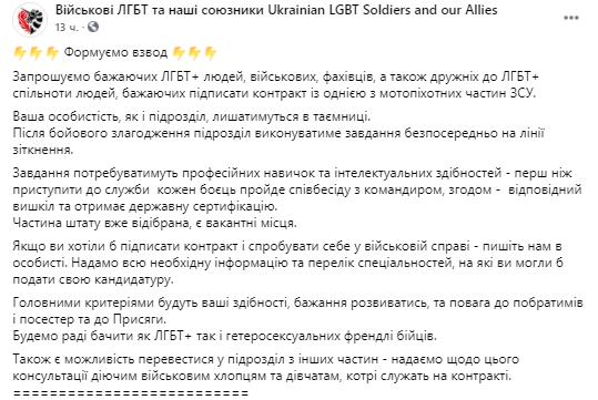 Новый День: Чистые смертники: на Украине формируют мотопехотный ЛГБТ-взвод – воевать в Донбассе